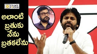 Pawan Kalyan Sensational Speech about his Life and Moralities @Janasena Party Review Meeting