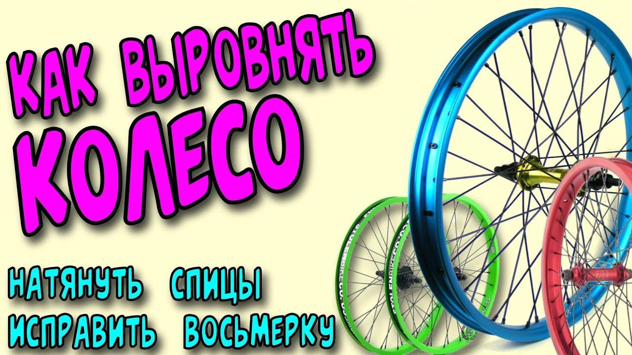 Ремонт колес велосипед 13 фотография