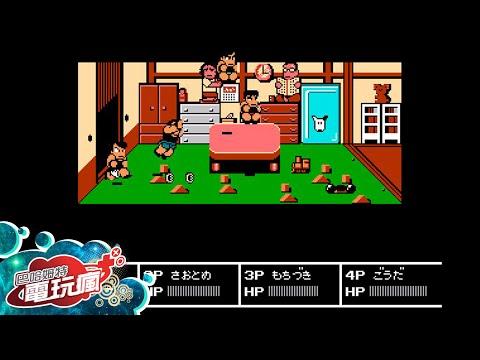 台灣-巴哈姆特電玩瘋(直播)-20150717  遊戲懷舊之夜!第二彈《熱血行進曲》重溫多人亂鬥的極致