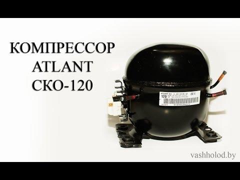 Компрессор Атлант СКО-120