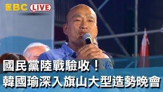 《完整版》國民黨陸戰驗收!韓國瑜深入旗山大型造勢晚會