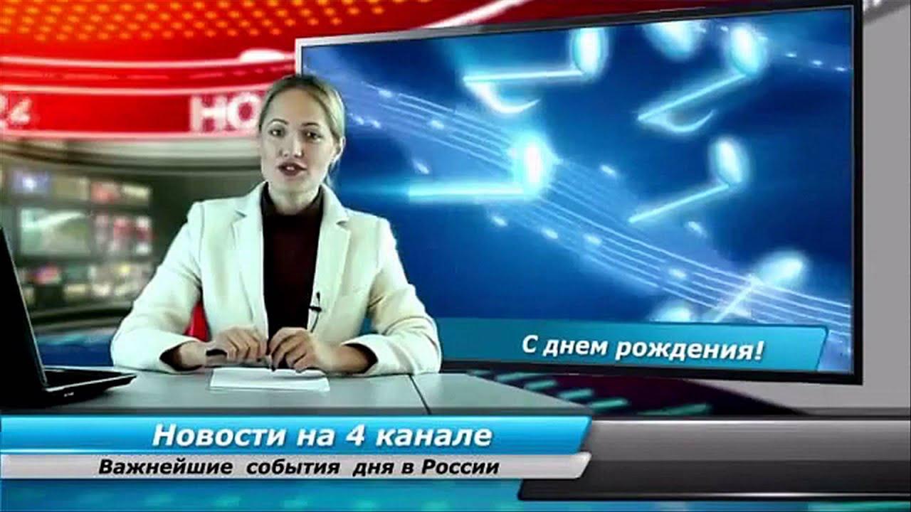 Поздравление с днем рождение по телевизору