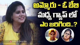 Frustrated Woman Sunaina about After Ammoru Movie and Oh Baby | Sunaina Movie | Friday poster