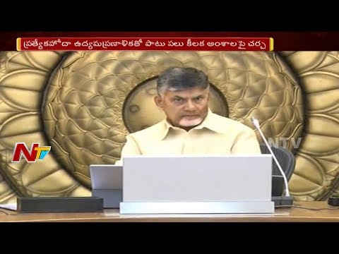 AP Cabinet Meet : CM Chandrababu To Hold Meet With Party Leaders Over AP Special Status || NTV
