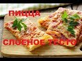 Пицца Из  Готового Слоеного Теста.  Блюдо Выходного Дня