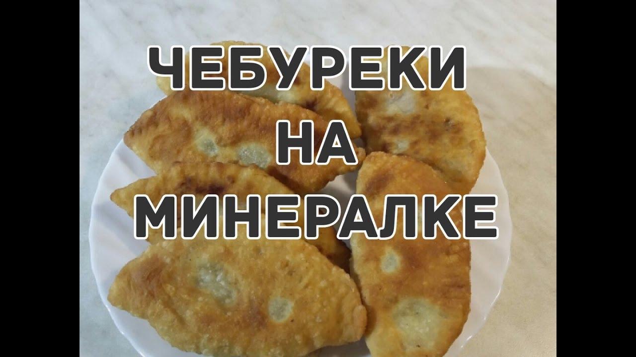 Чебуреки рецепт с пошаговый с минералкой