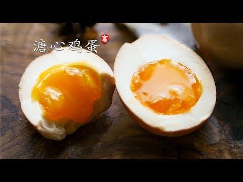 溏心鸡蛋 滋味美妙的蛋黄是如何做出来的