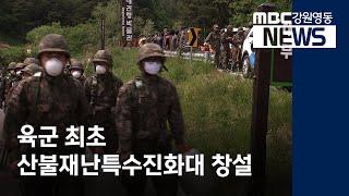 R) 육군 최초 산불재난특수진화대 창설