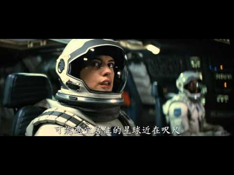 星際效應 - 官方中文預告