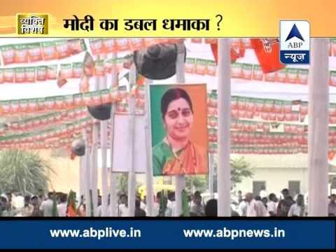 Vyakti Vishesh: Narendra Modi's 'double Dhamaka'! video