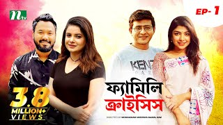 Family Crisis   ফ্যামিলি ক্রাইসিস   EP 01   Sabnam Faria   Rosey Siddiqui   NTV New Drama Serial