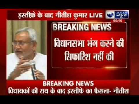 Nitish Kumar addresses Media