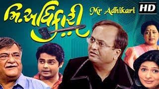 Mr Adhikari HD Sanjay Goradia Best Gujarati Comedy Natak Full 2018 Amit Divetia Anand Goradia