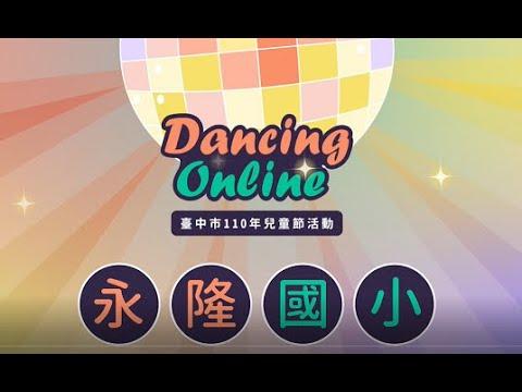 永隆國小Dancing Online