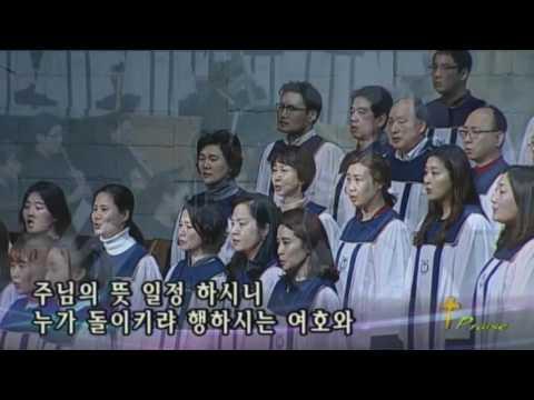 길,  2016.12.11.,  선한목자교회 할렐루야찬양대,  지휘 이경구 권사