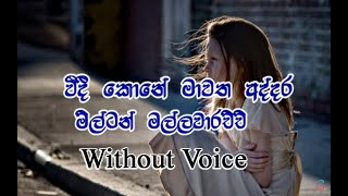 Weedi kone/වීදී කොනේ without voice - Milton Mallawarachchi