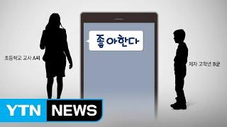 초등생 제자와 수차례 성관계 30대 여교사 구속 / YTN