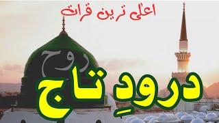 درود تاج، خوبصورت قرآت بمعہ اردو ترجمہ درودے تاج
