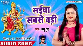 Anu Dubey सुपरहिट चईत नवमी देवी गीत Maiya Sabse Badi Superhit Bhojpuri Devi Geet 2018 New