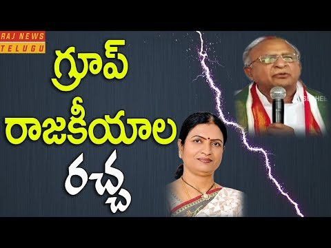 గ్రూప్ రాజకీయాల రచ్చ | Group Politics Heat in Mahbubnagar Telangana Congress | Raj News