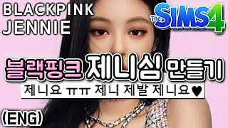 (Eng)블랙핑크 제니 심만들기 Sims 4 BLACKPINK Jennie & Kuma CAS (+Game Play with Irene) | 심즈아무나