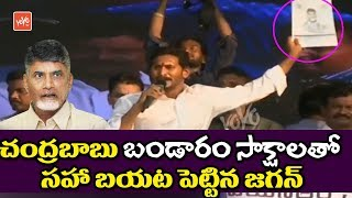 YS Jagan Reveals Shocking Facts About Chandrababu In BC Garjana At Eluru | YSRCP | AP News