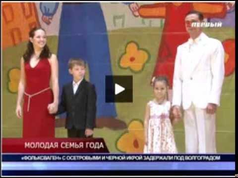 Конкурс молодая семья в волгограде