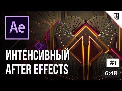 Интерфейс программы After Effects