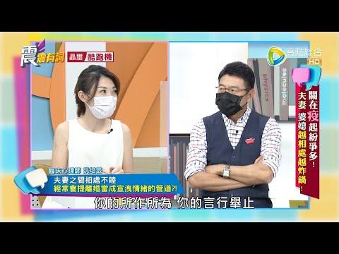 台綜-震震有詞-EP 494- 關在疫起紛爭多!夫妻 婆媳越相處越炸鍋!