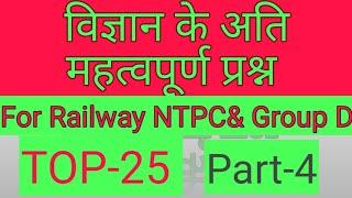 विज्ञान के अति महत्वपूर्ण प्रश्न for Railway NTPC and Group