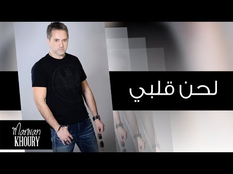 #مروان_خوري -لحن قلبي \MarwanKhoury - Lahna Qalbi#