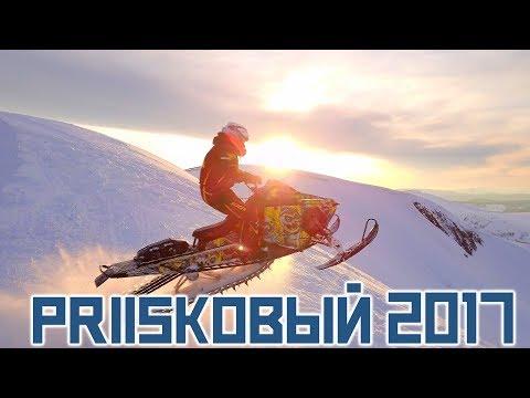 Самые крутые райдеры, Приисковый 2017.  Best riders of Priiskoviy 2017.
