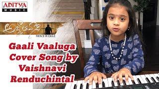 Gaali Vaaluga Cover Song by Vaishnavi Renduchintal | Agnyaathavaasi Songs