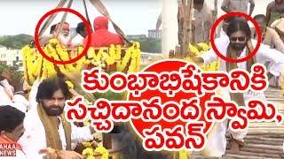 Sachchidananda Swamy to Perform Kumbhabhishekam at Dashavatara Venkateswara Swamy Temple|Mahaa News
