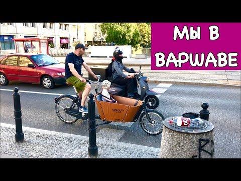 VLOG:  Мы в Варшаве, Здесь Очень Красиво!!!