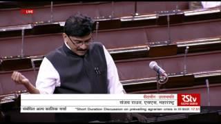 Rajya Sabha Budget Session - 238 | RSTV Live