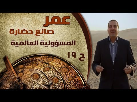 برنامج عُمر صانع حضارة - الحلقة 19 - المسؤولية العالمية