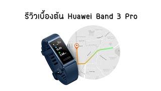 รีวิวแกะกล่องและการใช้งานเบื้องต้น Huawei Band 3 Pro