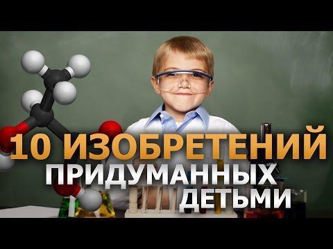 10 Изобретений придуманных детьми