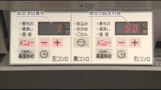 パロマレンジフード施工動画