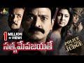 Satyameva Jayathe (సత్యమేవ జయతే) Full Movie || Rajasekhar, Sanjana || With English Subtitles