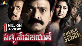 Satyameva Jayathe Telugu Full Movie | Rajasekhar, Sanjana, Sivaji | Sri Balaji Video