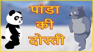 पांडा की दोस्ती | Panchatantra Moral Stories for Kids | हिंदी कार्टून | Chiku TV