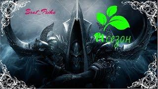 Diablo III - 14th season (Part II)