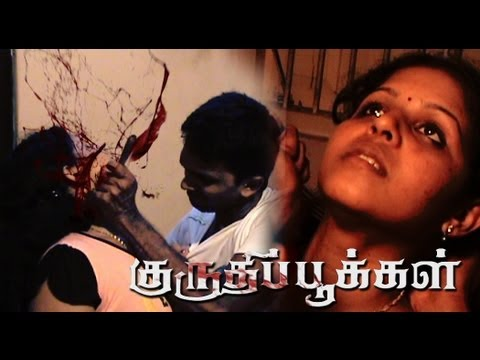 Kuruthippookkal Trailer | Srilankan Tamil Film | Jaffna | video
