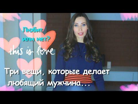 Видео как проверить любит ли тебя любимый
