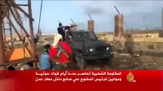 اشتباكات عنيفة في محيط مطار عدن
