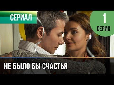 ▶️ Не было бы счастья - 1 сезон 1 серия - Мелодрама   Русские мелодрамы