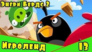 Мультик Игра для детей Энгри Бердс 2. Прохождение игры Angry Birds [13] серия