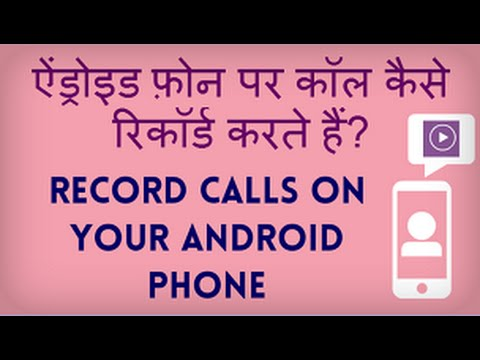 How to Record a Phone Call on your Android mobile? Hindi video by Kya Kaise
